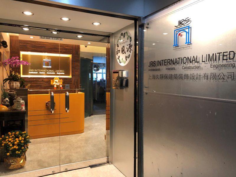 香港事务所
